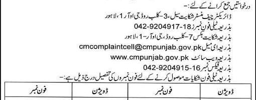 Punjab Government to launch website for addressing complaints