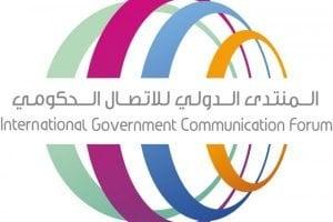 IGCF 2017: A Strategic Platform